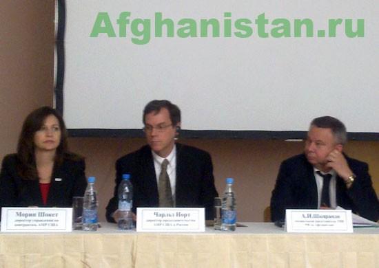 Семинар АМР США по Афганистану