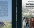 В Москве вышла книга дипломата Михаила Конаровского об Афганистане