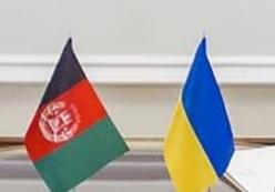 Афганистан и Украина обсудили расширение торгово-экономического сотрудничества