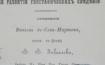 Гиндукуш в политической, военной и экономической истории Средней Азии