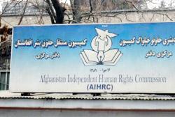 Независимая комиссия по правам человека