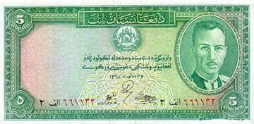 Афганские деньги рубль император александр 3 император николай 2