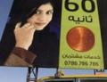 Кабульские власти намерены упорядочить правила наружной рекламы