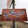 Развитие интернета в Афганистане