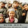 Восток — дело номер…, или Афганистан сегодня (об одной нетипичной Фотовыставке)