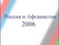 В Москве пройдет международная конференция «Россия и Афганистан»