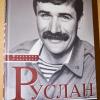В России была издана книга, посвящённая ветерану Афганской войны Руслану Аушеву