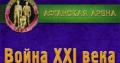 В Киеве издана монография «Афганская арена. Война ХХІ века»