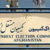 Главой Независимой избирательной комиссии ИРА стал Наджибулла Ахмадзай
