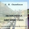 В Институте востоковедения РАН вышла книга по экономике современного Афганистана