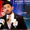 ТПП Афганистана заинтересована в российских инвестициях