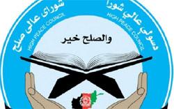 Высший совет мира: Дата переговоров с талибами в Джидде пока не определена