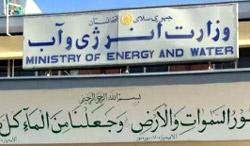 Глава министерства энергетики и водоснабжения Афганистана ушёл в отставку